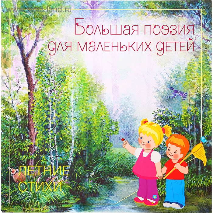 """Большая поэзия для маленьких детей """"Летние стихи"""". Сост. Бурмистрова Л."""