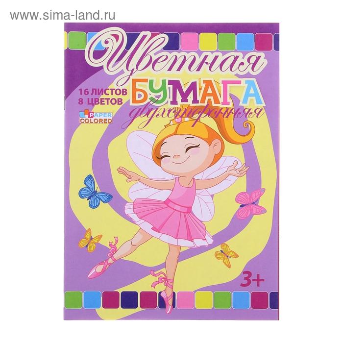 """Бумага цветная двухсторонняя А4, 16 листов, 8 цветов """"Принцесса"""" газетная"""