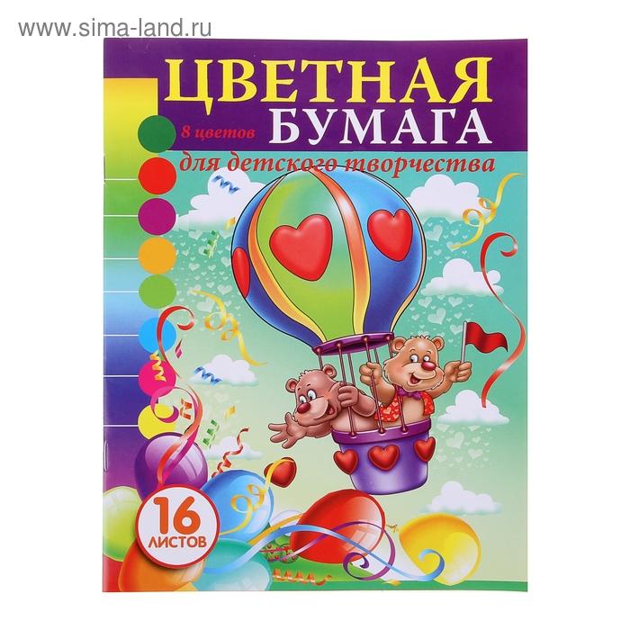 """Бумага цветная А4, 16 листов, 8 цветов """"Мишки"""", офсетная"""