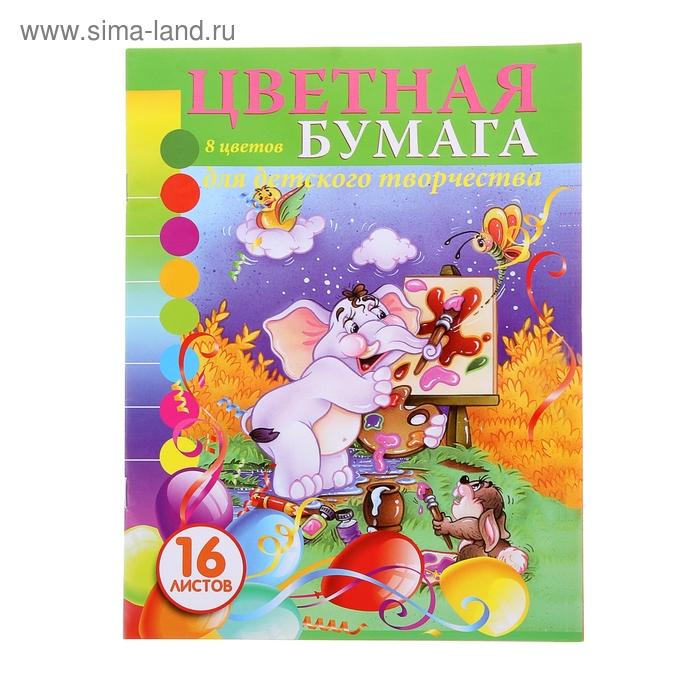 """Бумага цветная А4, 16 листов, 8 цветов """"Слоник"""", офсетная"""