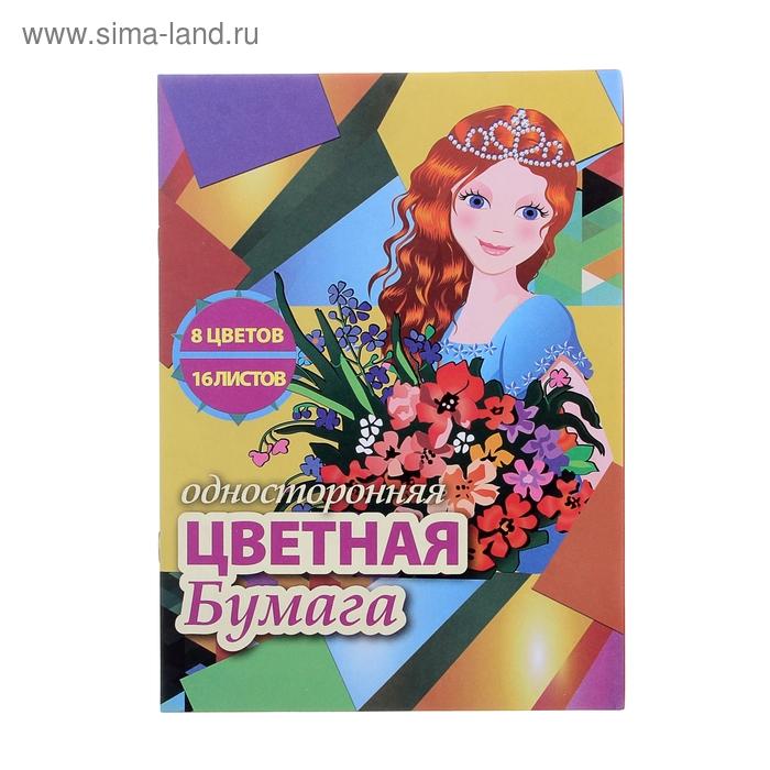 """Бумага цветная А4, 16 листов, 8 цветов """"Принцесса"""", газетная"""