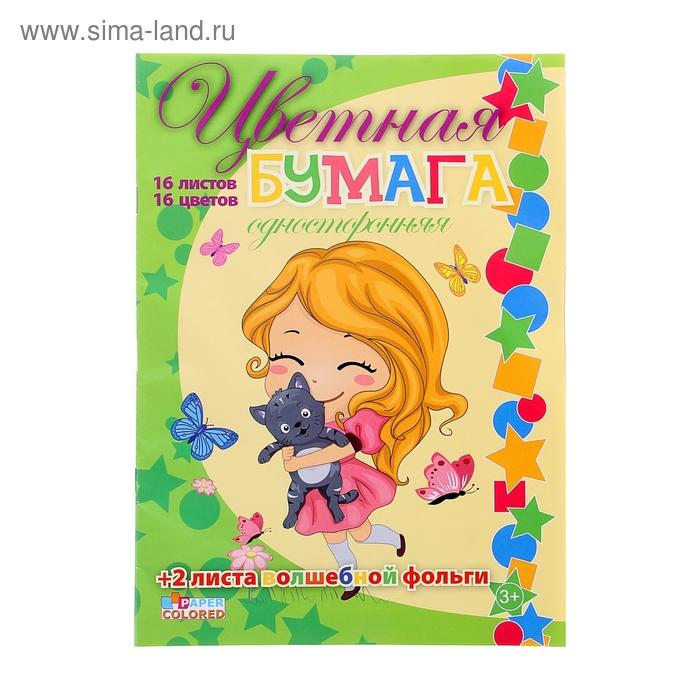 """Бумага цветная А4, 16 листов, 16 цветов """"Девочка"""" офсетная, с волшебной серебрянной фольгой"""