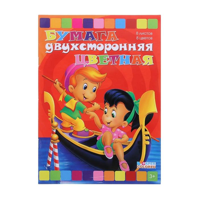 """Бумага цветная двухсторонняя А4, 8 листов, 8 цветов """"Игрушки"""" мелованная"""