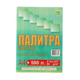 """Бумага цветная А4, 500 листов """"Палитра колор"""" Пастель, оранжевая, 80 г/м²"""