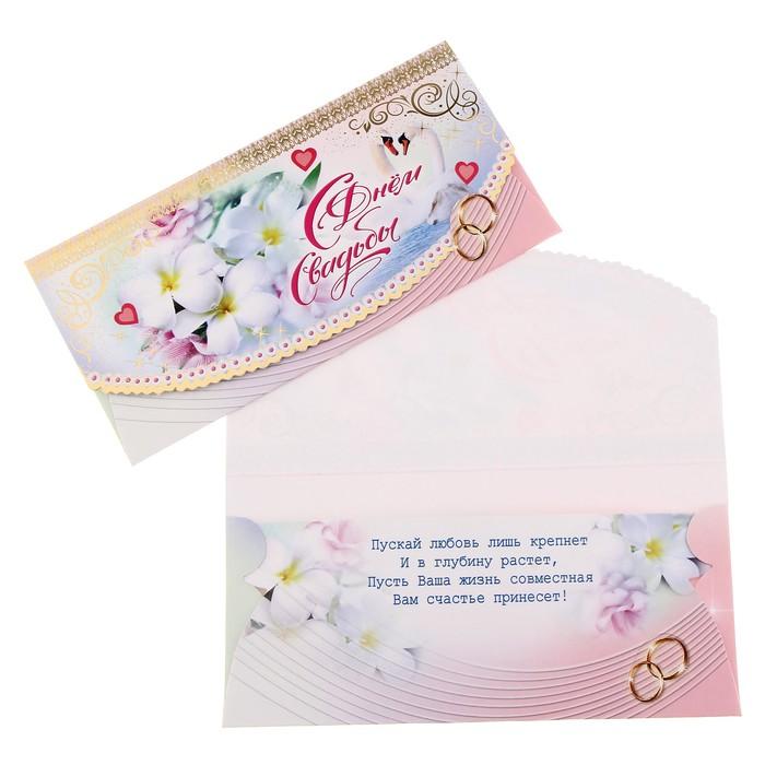 поздравления на свадьбу деньги в конверте сезона сезону