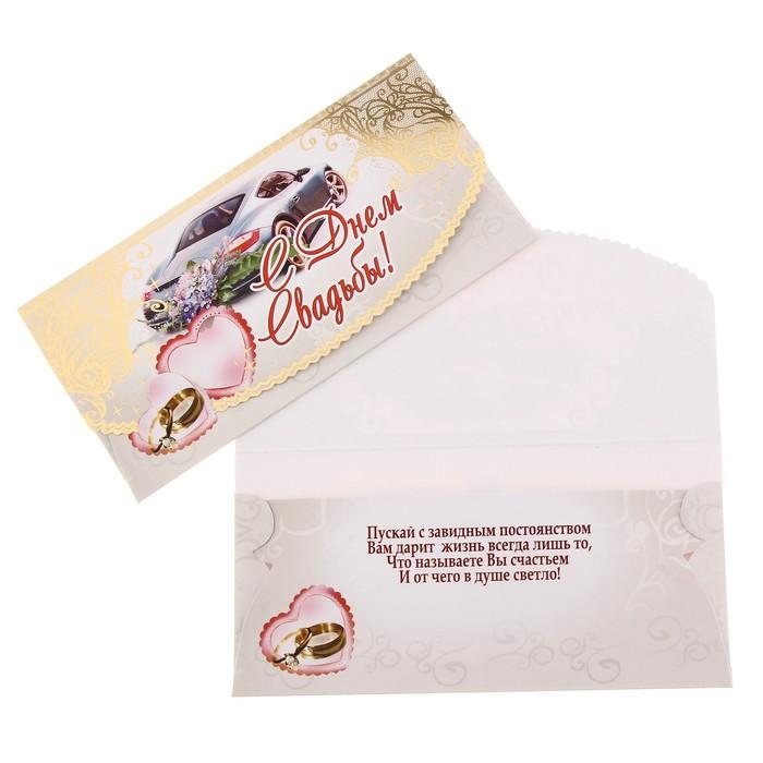 наша поздравление прикольное на свадьбу к конверту с деньгами рясе крестом женщиной
