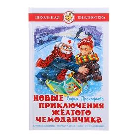 Новые приключения желтого чемоданчика. Автор: Прокофьева С.