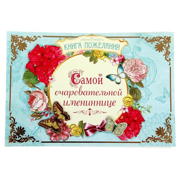 Нарисовать, открытка с фотографией именинницы