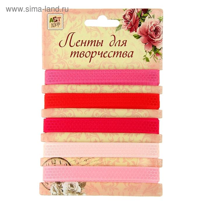 """Набор лент для творчества """"Розовые соты"""" 5 лент намотка 1 метр"""