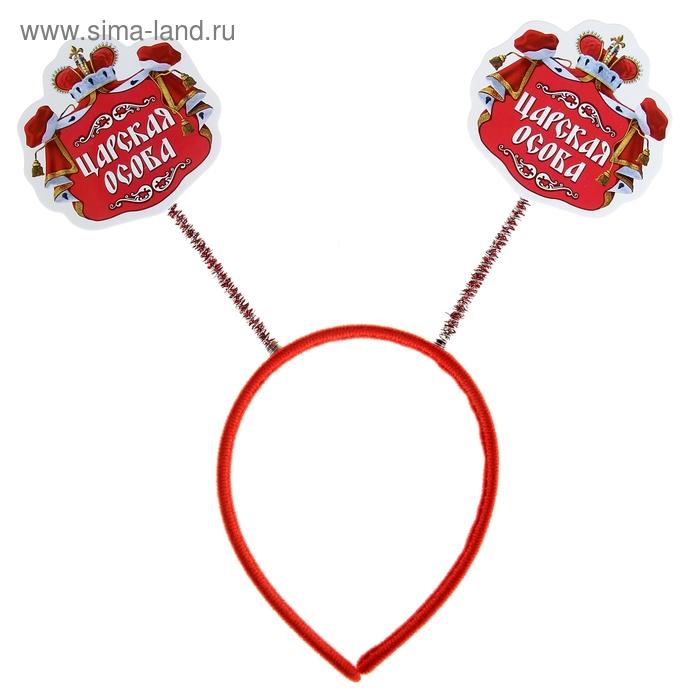 """Ободок карнавальный """"Царская особа"""""""