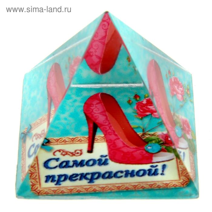 """Пирамидка с наклейкой серия Подарочные """"Самой прекрасной"""""""