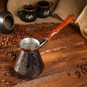 Турка для кофе медная «Ромашка», 0,5 л