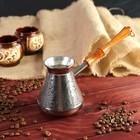 Турка для кофе медная «Море» 0,5 л