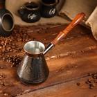 Турка для кофе медная «Виноград», 0,4 л