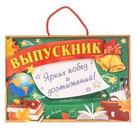 """Папка-портфель для подарков """"Выпускнику школы"""""""