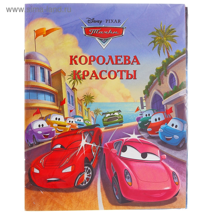 "Комплект книг ""Догоняйка 2"""