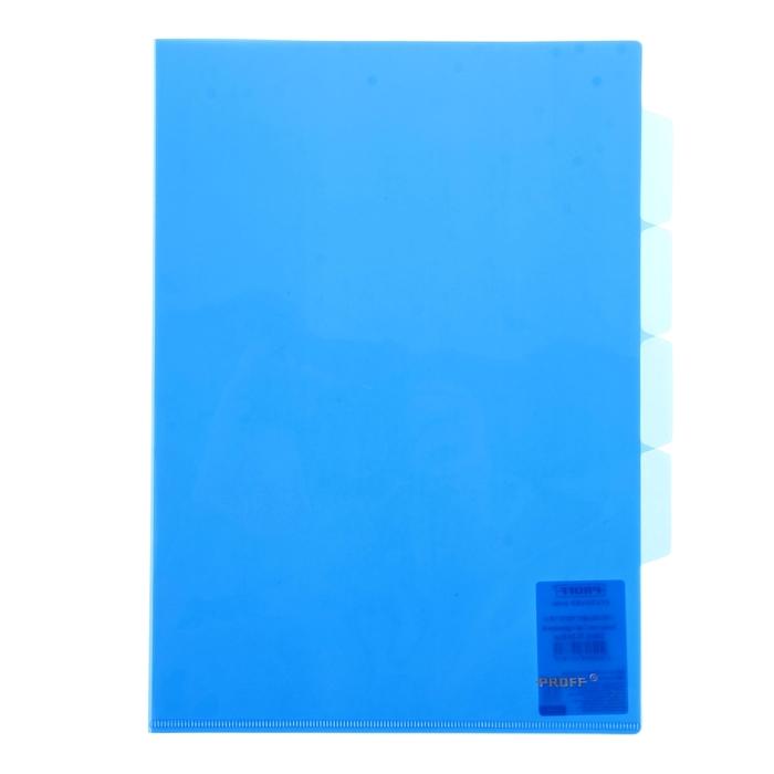 Папка-уголок A4, с тремя отделениями прозрачная синяя 0,18мм