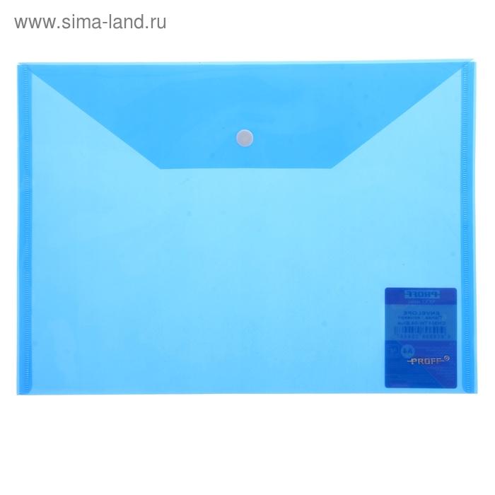 Папка-конверт с кнопкой А4, Clear Bag 200мкм, полупрозрачная синяя