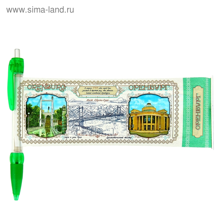 """Ручка-флажок """"Оренбург"""""""