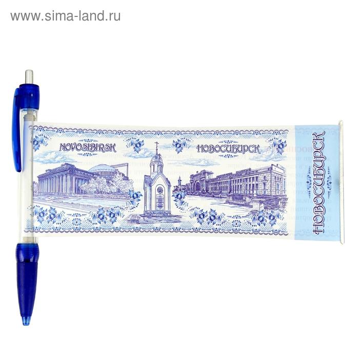 """Ручка-флажок """"Новосибирск"""""""
