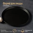 Форма для пиццы Доляна «Жаклин», d=32 см, антипригарное покрытие - фото 647193