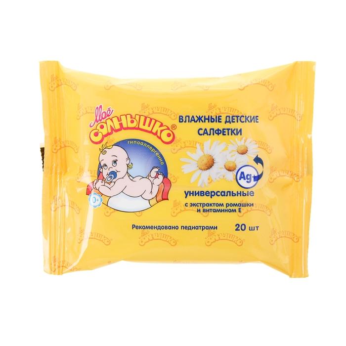 Салфетки влажные «Моё солнышко» детские с ромашкой, 20 шт