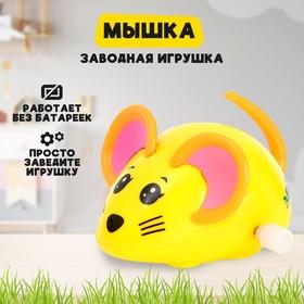 Заводная игрушка «Мышка», цвета МИКС в Донецке