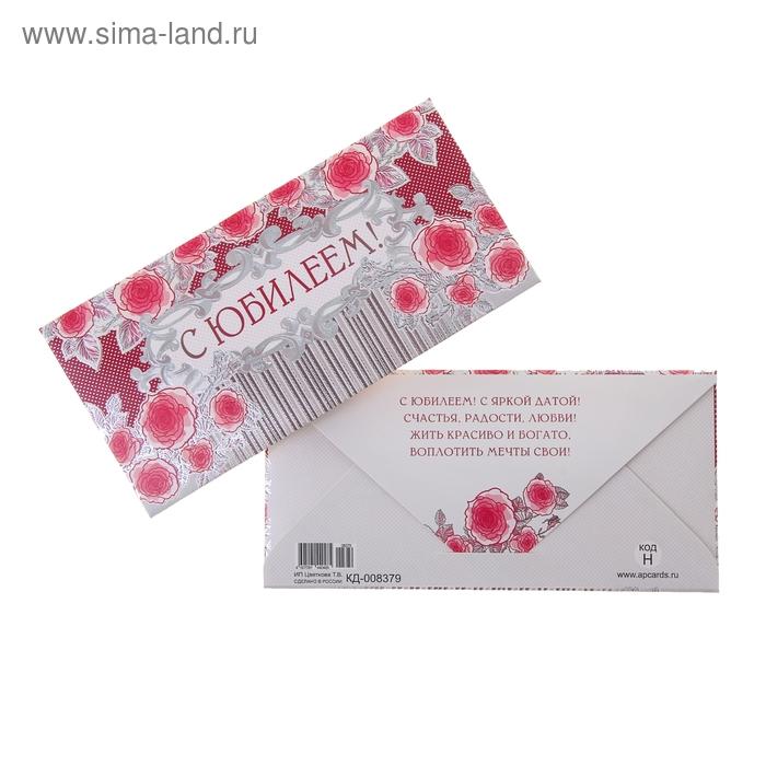 """Конверт для денег """"С Юбилеем!"""", розовые розы"""