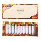 """Краски масляные художественные набор в тубах 10 цветов х 18мл """"Студия"""""""
