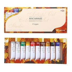 Краски масляные художественные, набор в тубах, 10 цветов х 18 мл, «Студия»