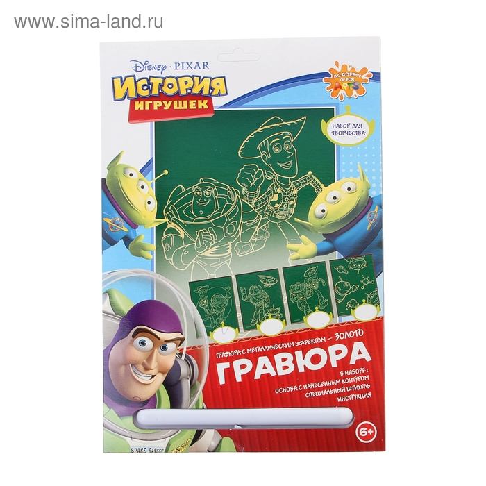 """Гравюра """"История игрушек"""" золото"""