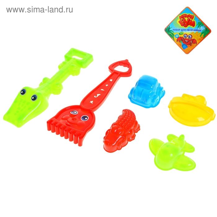 """Песочный набор """"Крокодильчик"""" 6 предметов: лопатка, грабли, 4 формочки"""