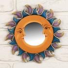 Ясное Солнце
