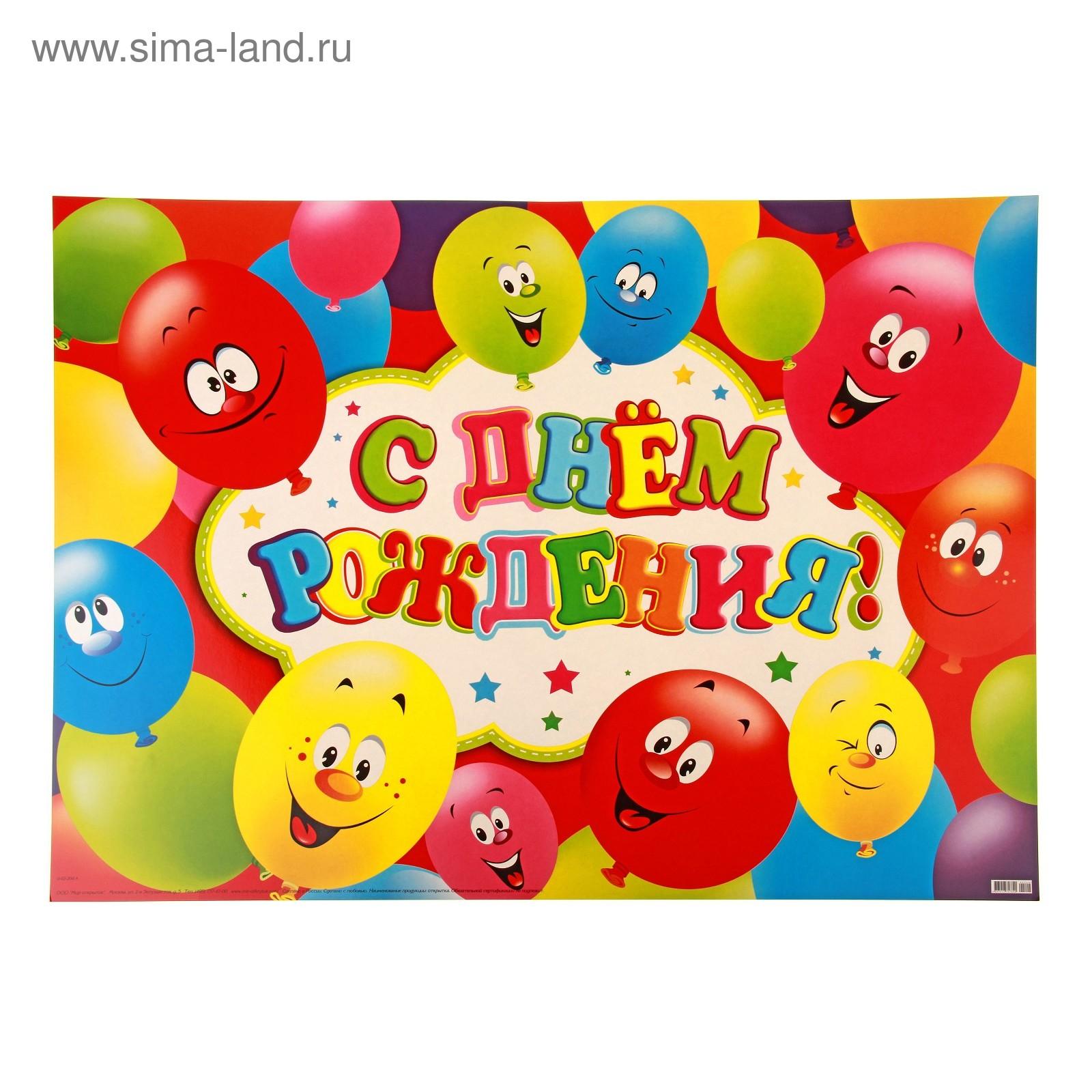 картинки плакат с днём рождения