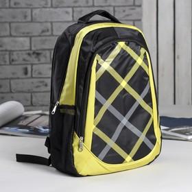 Рюкзак школьный 'Клетка', 1 отдел, 1 наружный и 2 боковых кармана, усиленная спинка, чёрный/жёлтый Ош