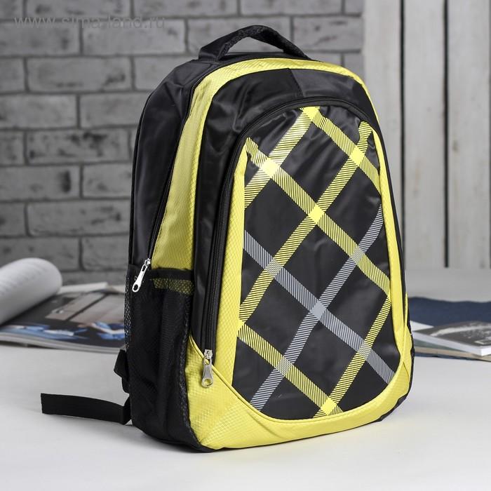 """Рюкзак школьный """"Клетка"""", 1 отдел, 1 наружный и 2 боковых кармана, усиленная спинка, чёрный/жёлтый"""