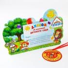 A gift to Graduate kindergarten. Diploma + photo frame + medal.