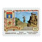 Керамический магнит-марка «Волгоград»