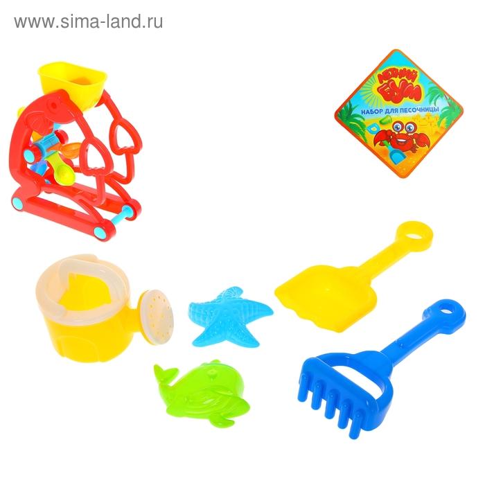 Песочный набор 6 предметов: мельница-рыбка, лейка, лопатка, грабли, 2 формочки