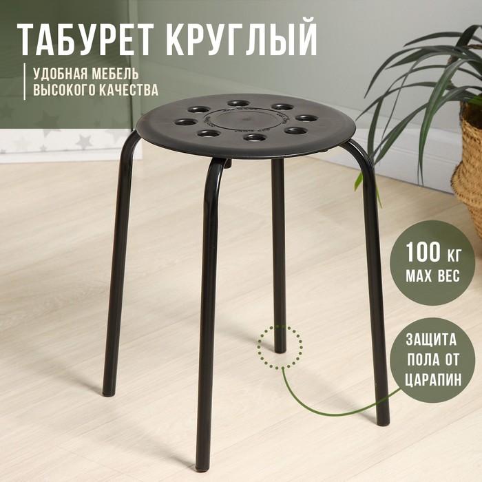 Табурет с пластмассовым сиденьем, цвет черный