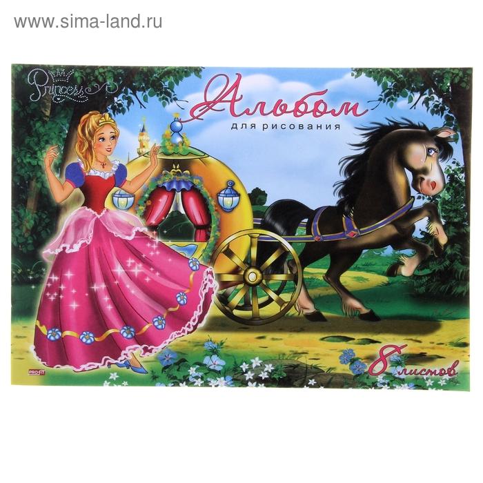 """Альбом для рисования А4, 8 листов на скрепке """"Принцесса и карета"""", обложка офсет 80г/м2, блок офсет 100г/м2"""