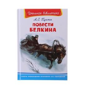 Повести Белкина. Автор: Пушкин А.С.