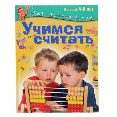 Учимся считать: для детей 4-5 лет