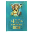 100 чудотворных икон. Евстигнеев А. А.