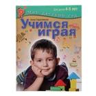 Учимся играя: для детей 4-5 лет. Герасимова А. С.