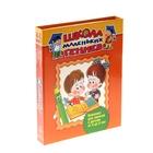 Школа маленьких гениев. Комплект для занятий с детьми 4-5 лет (в коробе)