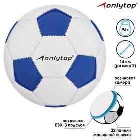 Мяч футбольный Classic, размер 2, 32 панели, PVC, 3 подслоя, машинная сшивка