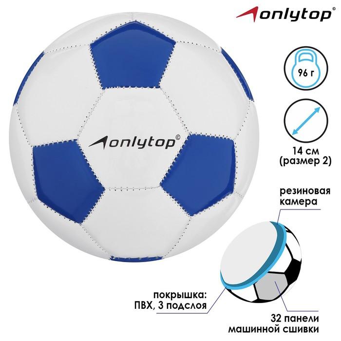 Мяч футбольный Classic, 32 панели, PVC, 3 подслоя, машинная сшивка, размер 2
