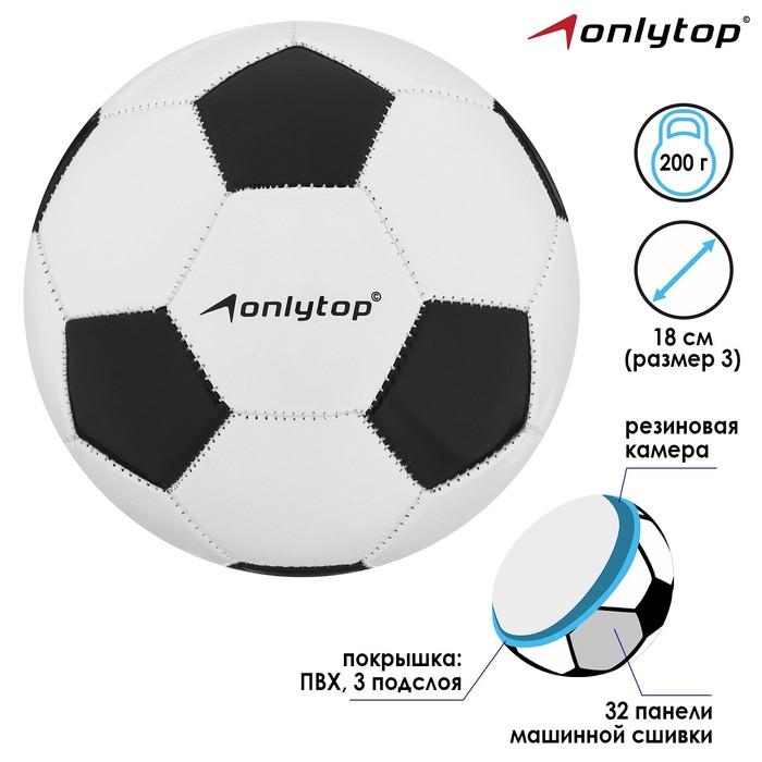 Мяч футбольный Classic, размер 3, 32 панели, PVC, 3 подслоя, машинная сшивка, 170 г