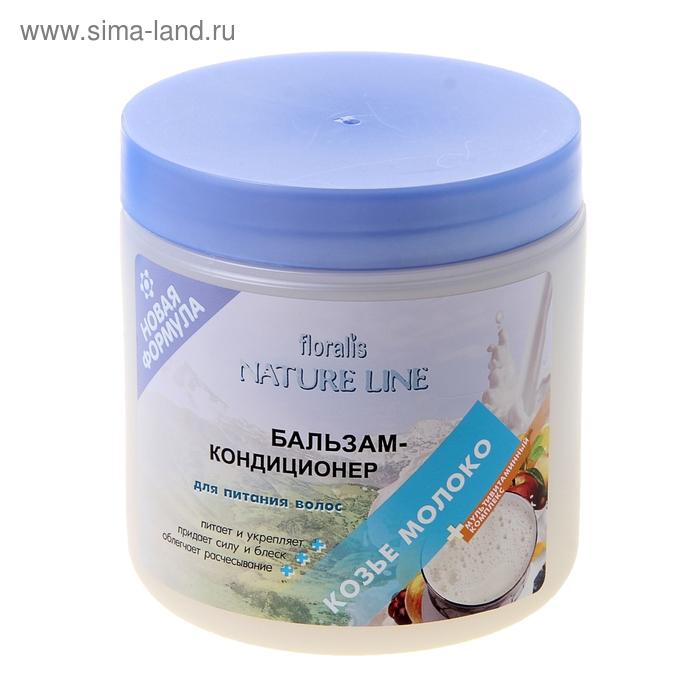 Бальзам-кондиционер Floralis КОЗЬЕ МОЛОКО для питания волос, 500 г